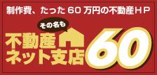 制作費、たった60万円の不動産HP 不動産ネット支店60