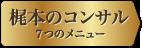 梶本のコンサル7つのメニュー