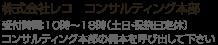 株式会社レコ コンサルティング本部 受付時間:10時~18時(土日・祝祭日定休)コンサルティング本部の梶本を呼び出して下さい