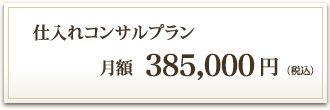 仕入れコンサルプラン 月額350,000円(税別)