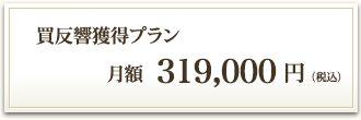買反響獲得プラン 月額290,000円(税別)