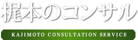 梶本のコンサル KAJIMOTO CONSULTATION SERVICE