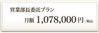 営業部長委託プラン 月額980,000円(税別)