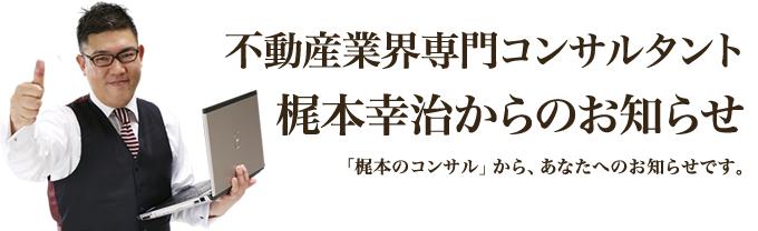 不動産業界専門コンサルタント梶本幸治からのお知らせ|「梶本のコンサル」から、あなたへのお知らせです。