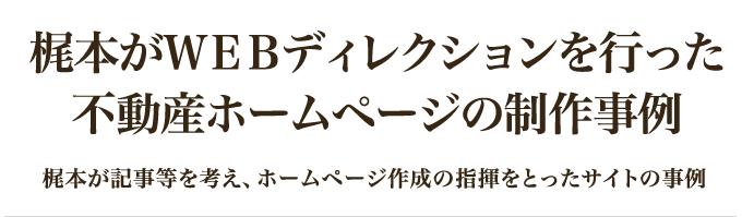 梶本がWEBディレクションを行った不動産ホームページの制作事例|梶本が記事等を考え、ホームページ作成の指揮をとったサイトの事例