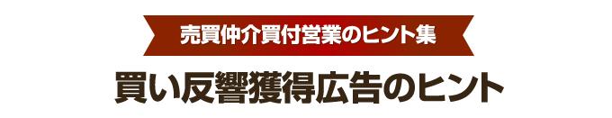 買付営業のヒント集① 買い広告作成編