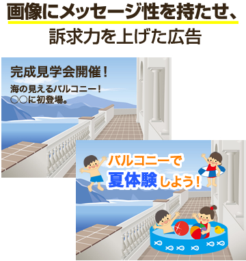 事例①(買い反響)
