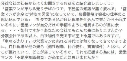 1.【分譲会社社長の本音】営業マンが単なる売り子で疲れる。