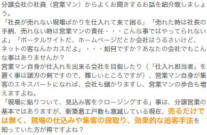 2.【分譲会社社員の本音】売れない現場ばかりで困る。