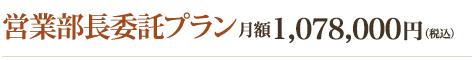 営業部長委託プラン02