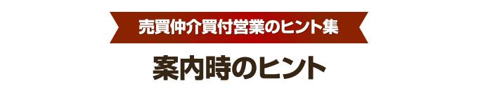 買付営業のヒント集⑧ 案内編