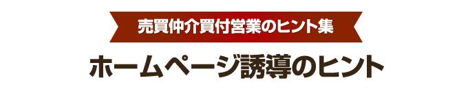 買付営業のヒント集② ネット集客編