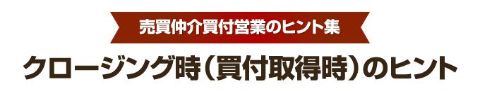 買付営業のヒント集 クロージング編