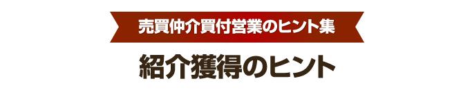 買付営業のヒント集③ 紹介獲得編