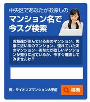 大阪市の反響の獲れる不動産ホームページ⑤