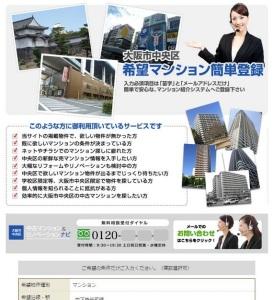 大阪市の反響の獲れる不動産ホームページ⑥