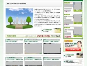 奈良県での反響の獲れる不動産ホームページ制作③