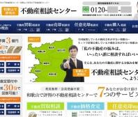 和歌山県での反響の獲れる不動産ホームページ制作①