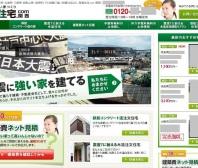 奈良県での反響の獲れる不動産ホームページ制作