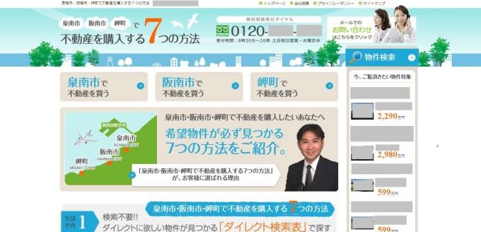 大阪府の反響の獲れる不動産ホームページ①