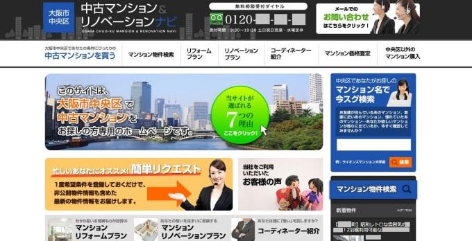 大阪市の反響の獲れる不動産ホームページ