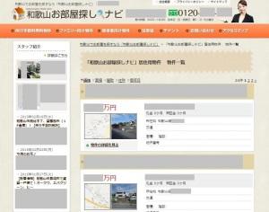 和歌山県での反響の獲れる不動産ホームページ制作③