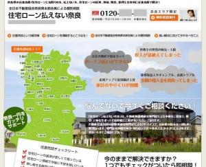 奈良県での反響の獲れる不動産ホームページ制作②