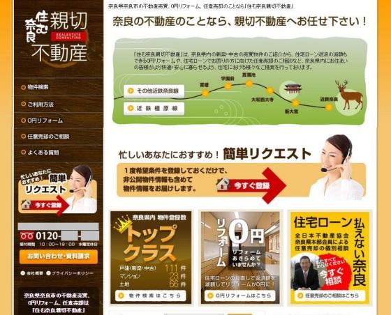 奈良県での反響の獲れる不動産ホームページ①