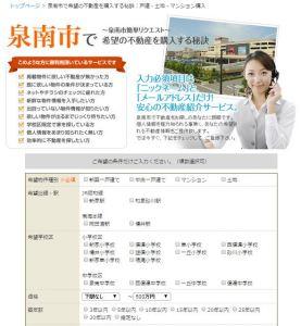 大阪府の反響の獲れる不動産ホームページ③