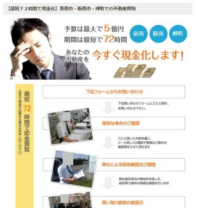 大阪府の反響の獲れる不動産ホームページ⑤