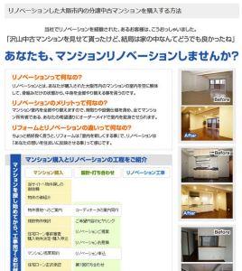 大阪市の反響の獲れる不動産ホームページ④