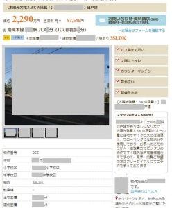 大阪府の反響の獲れる不動産ホームページ④
