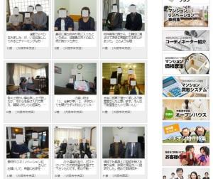 大阪市の反響の獲れる不動産ホームページ②