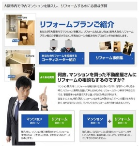 大阪市の反響の獲れる不動産ホームページ③