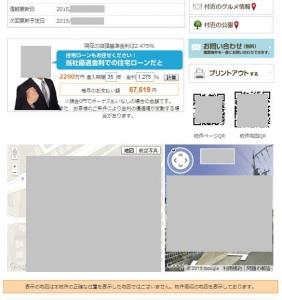 大阪府の反響の獲れる不動産ホームページ⑧