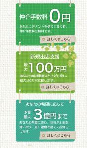 和歌山県での反響の獲れる不動産ホームページ制作②