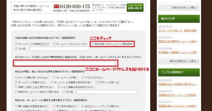 不動産ホームページ無料診断の申し込み方法