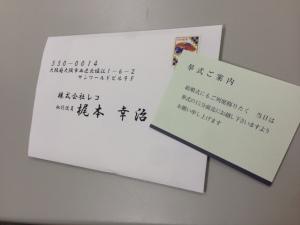 お客様から届いた結婚式の招待状