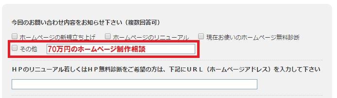 70万円の格安ホームページ制作