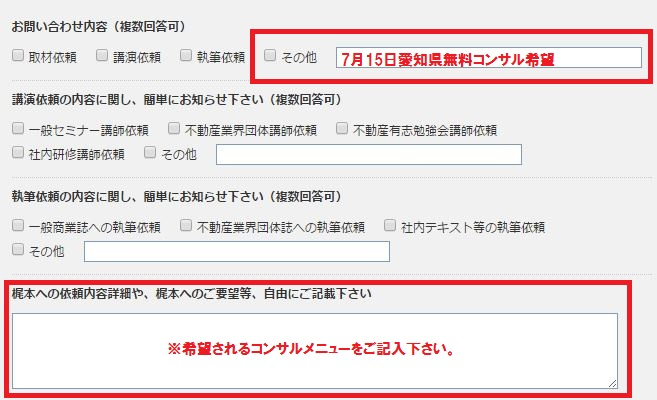 愛知県での不動産集客無料コンサル