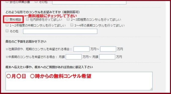 関西地方無料コンサルお申込み