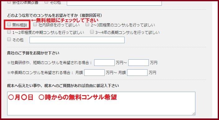 関東地方無料コンサルお申込み
