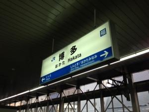博多駅|不動産業専門の集客・教育今札