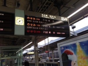 埼玉県の不動産会社様に向かう為、京都駅出発