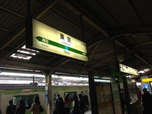 埼玉県の不動産会社様に向かう為、東京駅で乗り換え