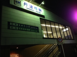 京都市内(丹波橋)での不動産集客コンサル