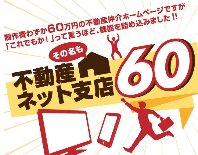 不動産ネット支店60