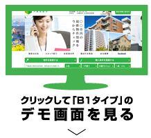 不動産ネット支店60|デモ画面B1
