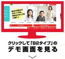 不動産ネット支店60|デモ画面B2