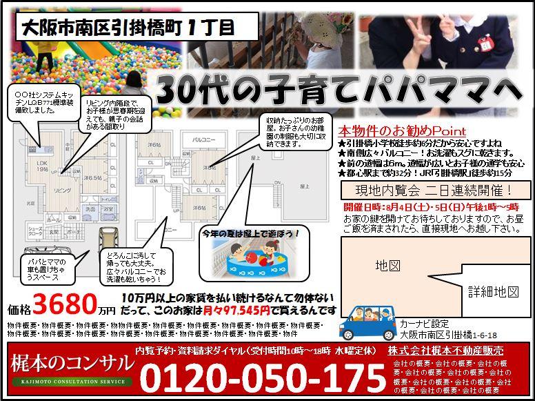 反響の取れる住宅チラシ・不動産紙広告